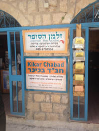 Chabad of the Square Tzfat